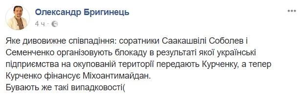 Мартиненко: я поїду до Швейцарії на суд, але обов'язково повернуся, щоб спростувати всі звинувачення НАБУ - Цензор.НЕТ 7453