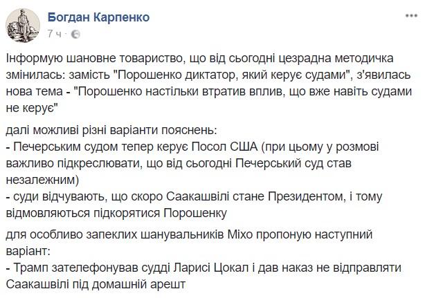 """Ми """"слухали"""" також офіцера ФСБ РФ, який опікується Курченком, - Луценко - Цензор.НЕТ 6431"""