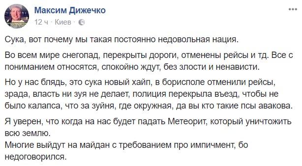 Гройсман дав губернатору Київщини Горгану час до вечора на розчищення доріг - Цензор.НЕТ 8309