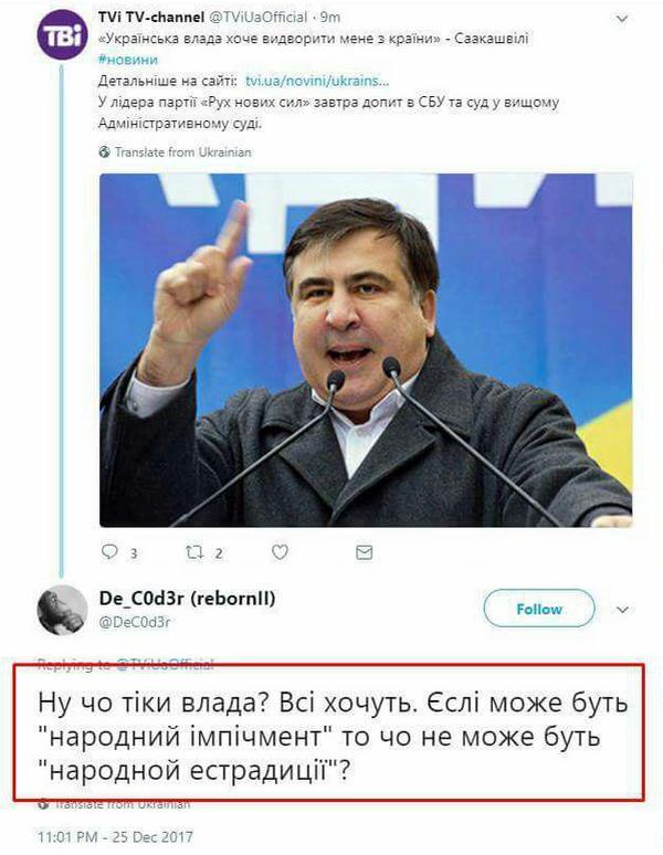 Саакашвили прибыл в СБУ, допрос должен начаться в 11.00 - Цензор.НЕТ 9458