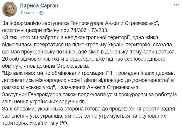 Україна домовлялася про обмін полоненими не з ОРДЛО, а з Росією, - Гримчак - Цензор.НЕТ 9375