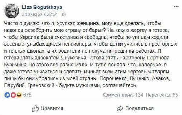 Суд над Януковичем: Допит охорони екс-президента. СТЕНОГРАМА ЗАСІДАННЯ - Цензор.НЕТ 5549