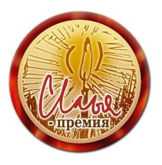Илья-премия_значок_сайт