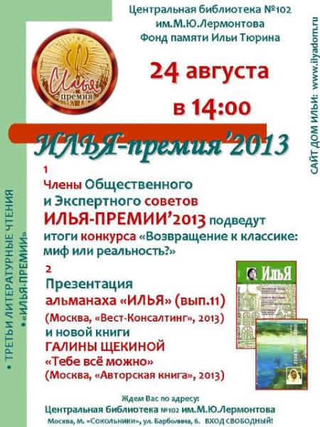 афиша_24.08.2013_сайт