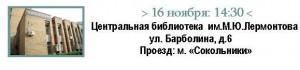 Лермонтовка_лого
