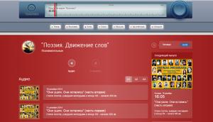 Радио Культура_Движение слов_медв