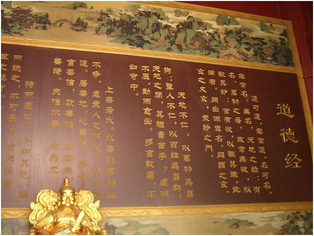 Начало текста Дао Дэ Цзин, высеченное на стене храма Чанчунь (г. Ухань)