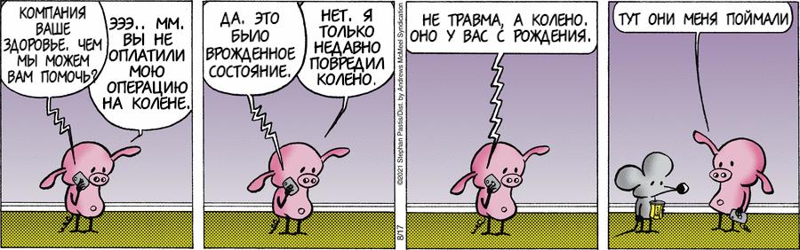 pb210817_r