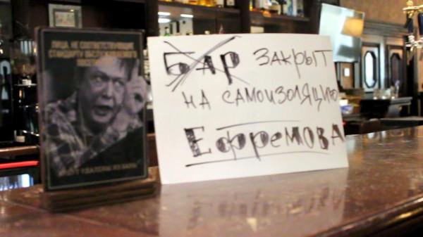 бар закрыт на самоизоляцию ефремова