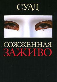 Suad__Sozhzhennaya_zazhivo
