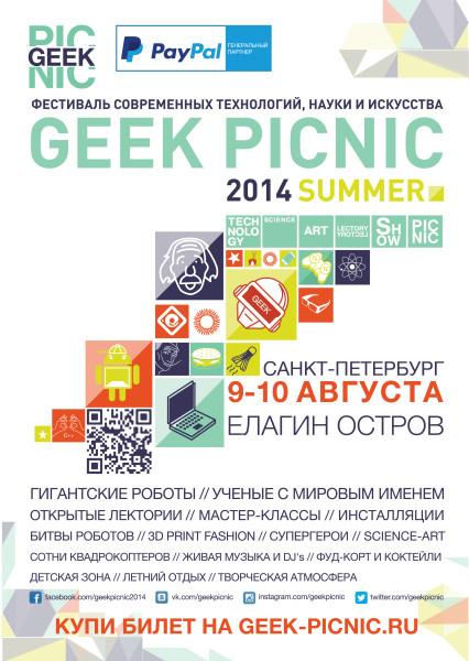 Afisha_Geek_Picnic_2014-2
