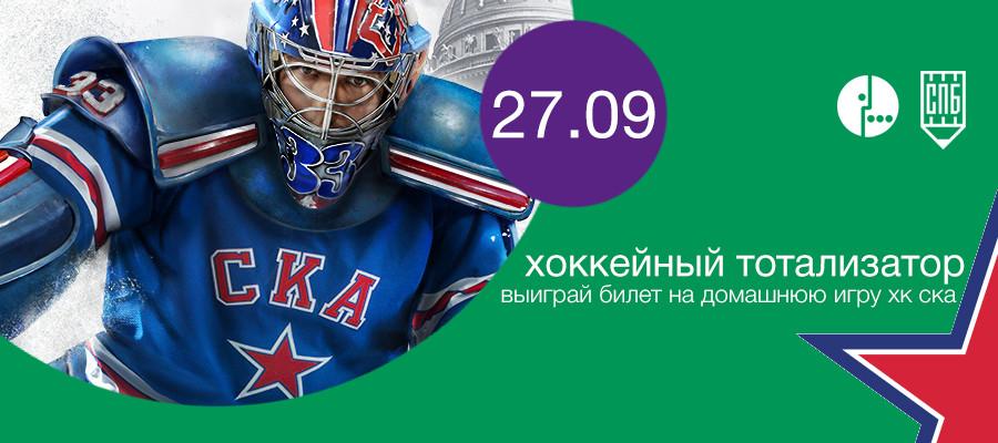 хоккей мегафон баннер 27