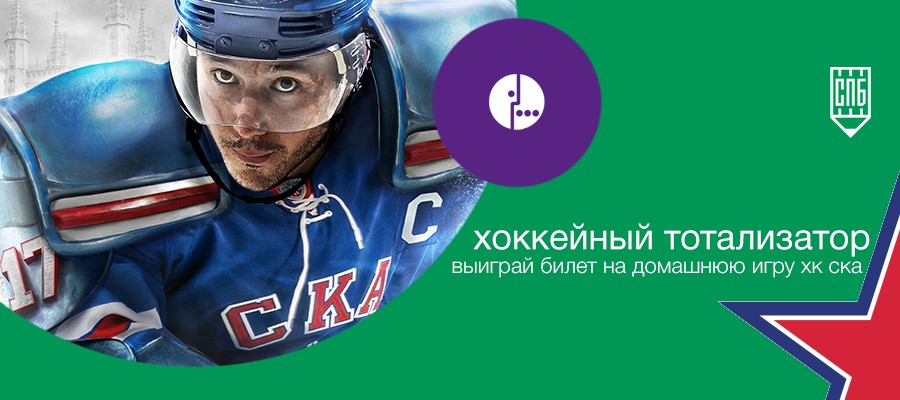 хоккей мегафон баннер 2