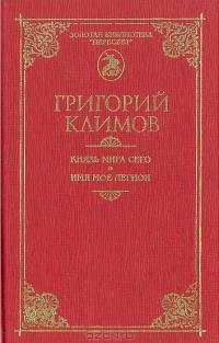 Grigorij_Klimov__Knyaz_mira_sego._Imya_moe_legion