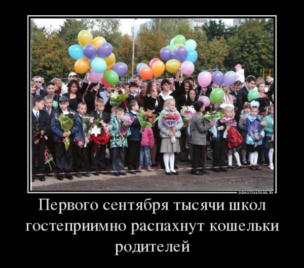 14905462_pervogo-sentyabrya-tyisyachi-shkol-gostepriimno-raspahnut-koshelki-roditelej