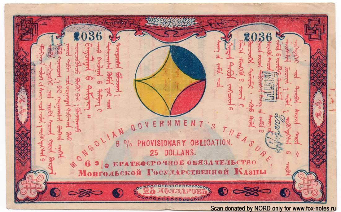 mongolia_1921_25d_pA2_f