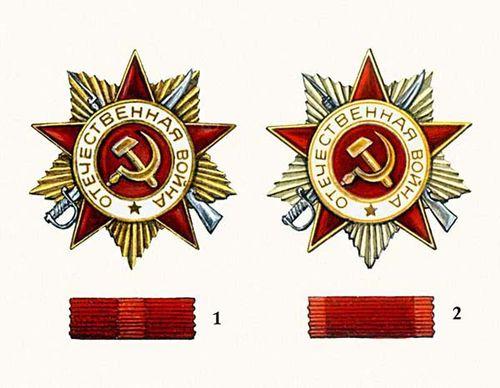 Ордена отечественной войны