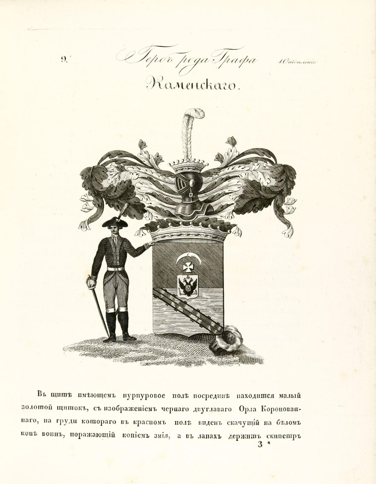 герб Каменского