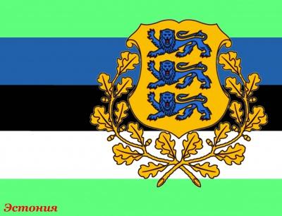 400px-Флаг_и_герб_Эстонии