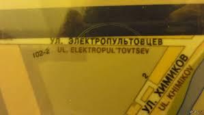 Электропульт