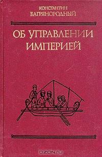 Konstantin_Bagryanorodnyj__Ob_upravlenii_imperiej