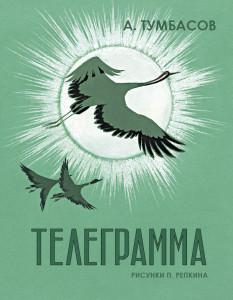 telegramma - cover