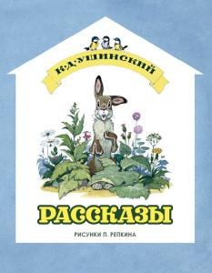 ushinskiy - cover