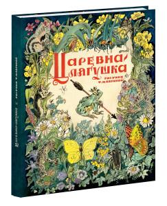 Lyagyshka_3d_1200 copy