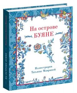 Mavrina_buyan_3d_1200 copy