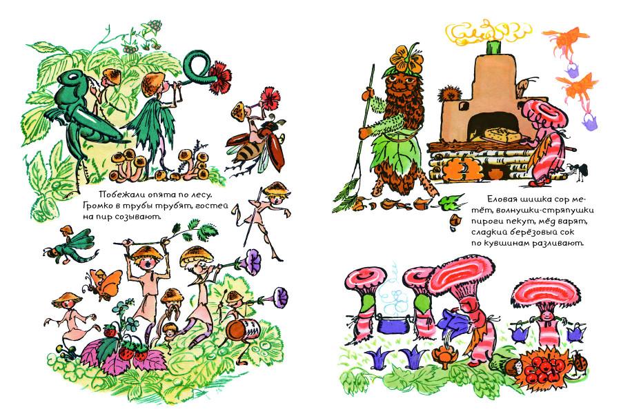 пир грибов развороты