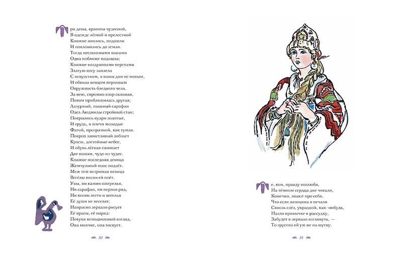 Ruslan-i-Ludmila_50