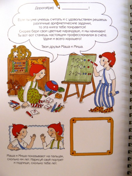 Маша и Миша 3
