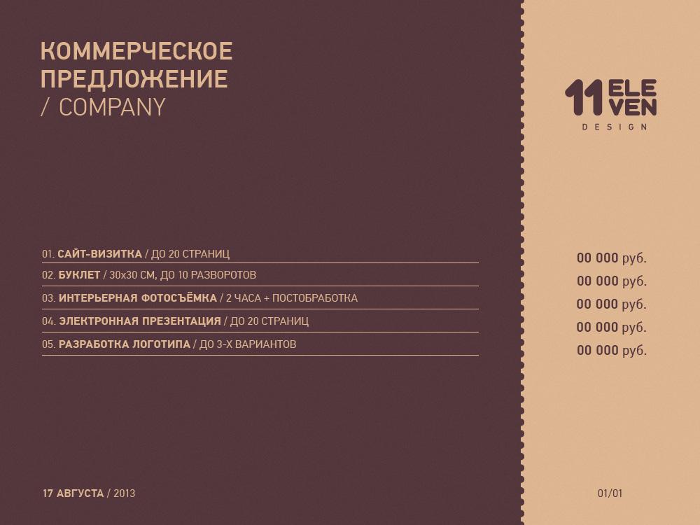 Шаблон коммерческого предложения дизайн