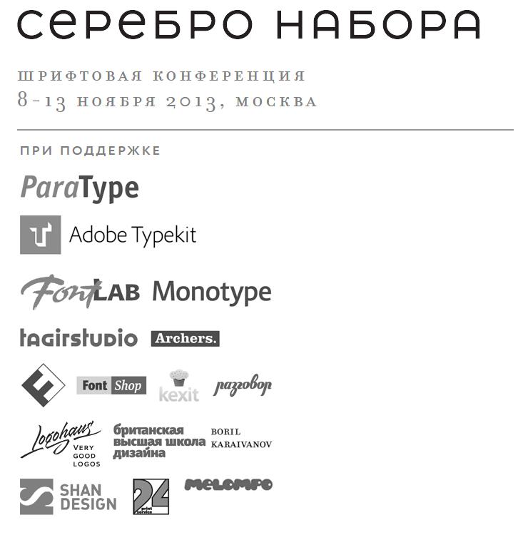 Набора и новые кириллические шрифты