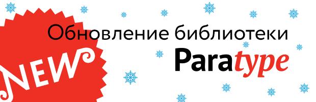обновление библиотеки Паратайп