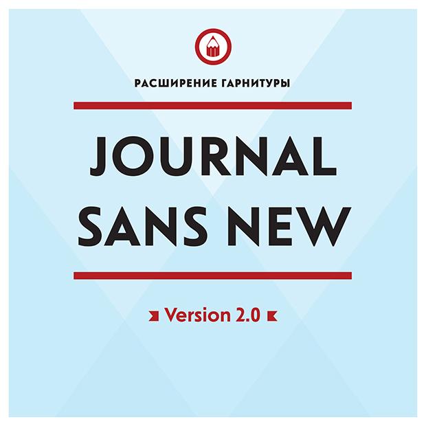 journal sans new 2.0