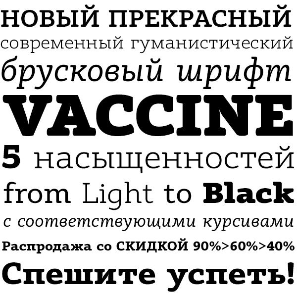 Vaccine_600