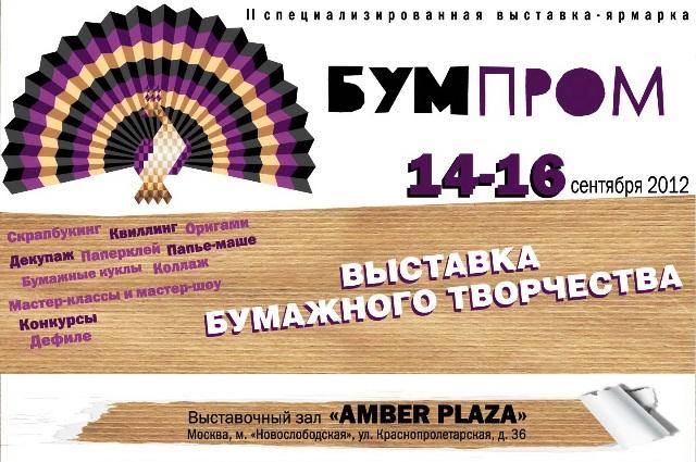 Бумпром 2012