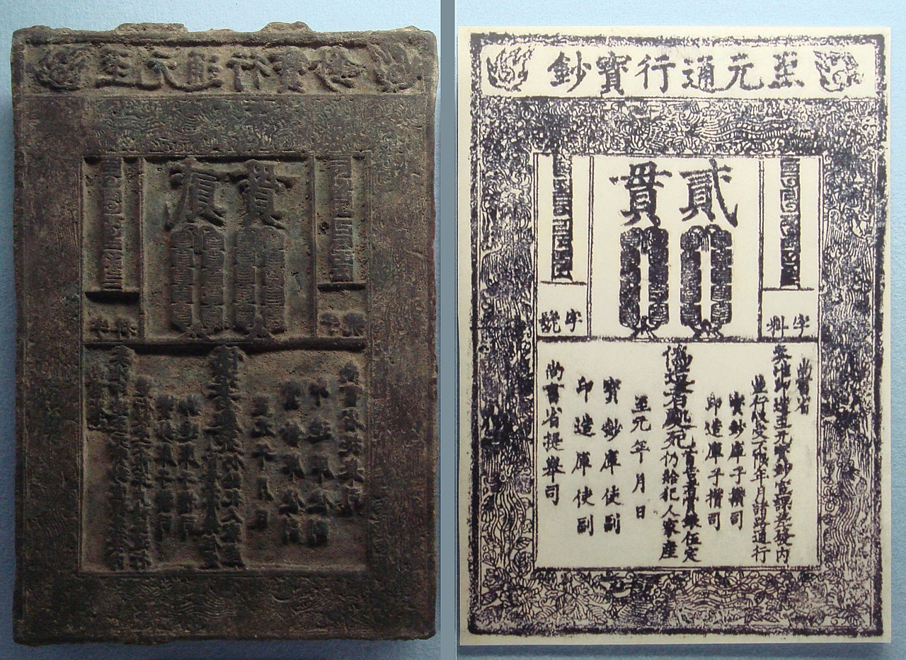 1280px-Yuan_dynasty_banknote_with_its_printing_plate_1287