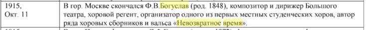boguslav