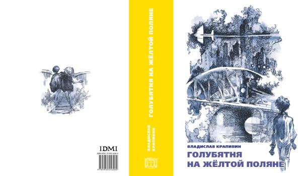 Golubjatnja_na_zhjoltoj_poljane_Cover-new