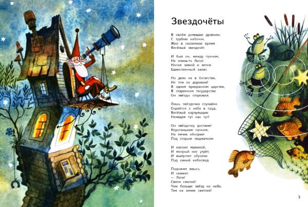 Zvezdochety_200x270_01