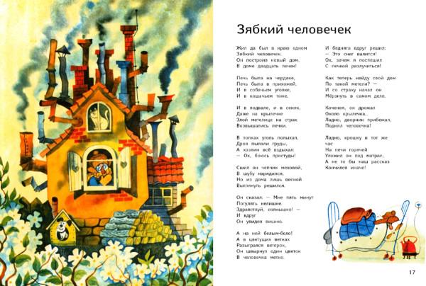 Zvezdochety_200x270_03