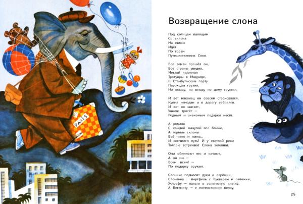 Zvezdochety_200x270_04