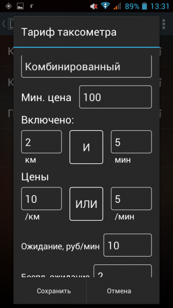 Screenshot_2015-03-12-13-31-27