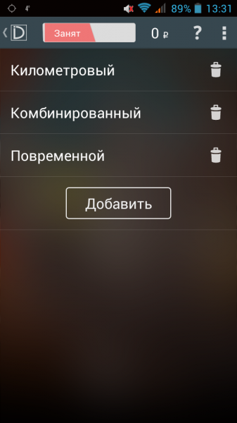 Screenshot_2015-03-12-13-31-14