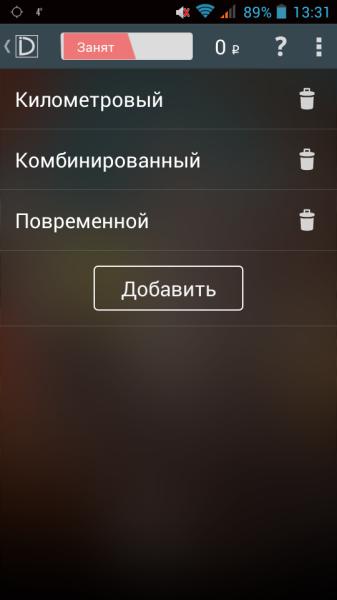 Screenshot_2015-03-12-13-31-14