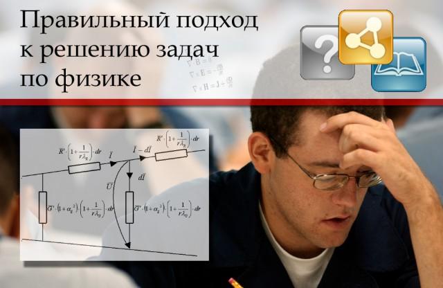 Правильный подход к решению задач по физике для подготовки к ЕГЭ и другим экзаменам
