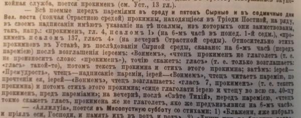 bulgakov_prokimny.jpg
