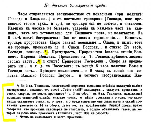 rozanov_prokimny.PNG